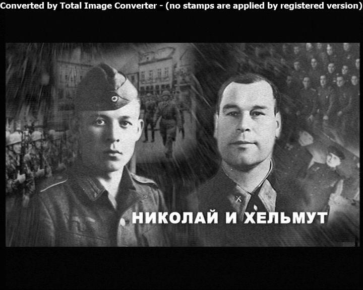 """Кадр из фильма """"Николай и Хельмут"""""""