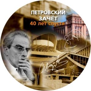 диск с фильмом о архитекторе Олеге Петрове